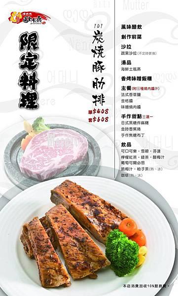06晚菜單內頁5