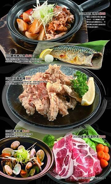 09晚菜單內頁8
