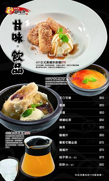 10晚菜單內頁9