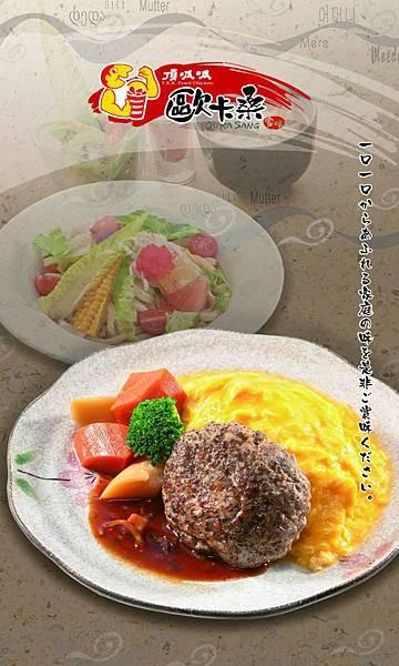 01午菜單封面