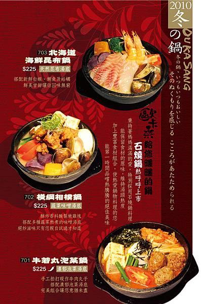 石鍋燒menu.jpg