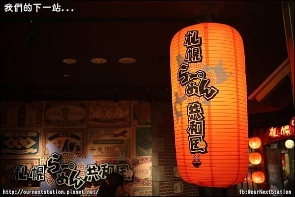 HokkaidoDay5 (8).JPG