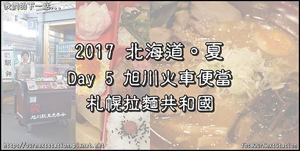 Hokkaido_day5_title.JPG