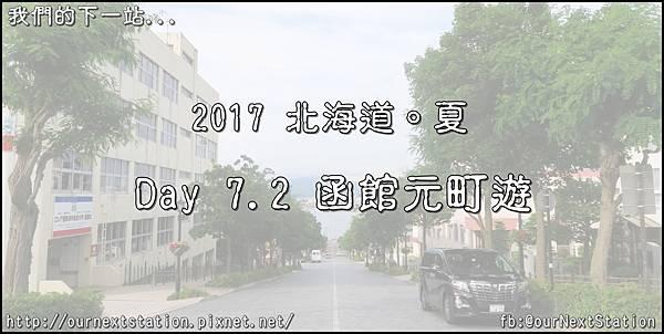 hokkaido_day7_2_title.JPG
