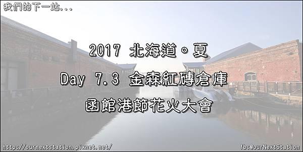 hokkaido_day7_3_title.JPG