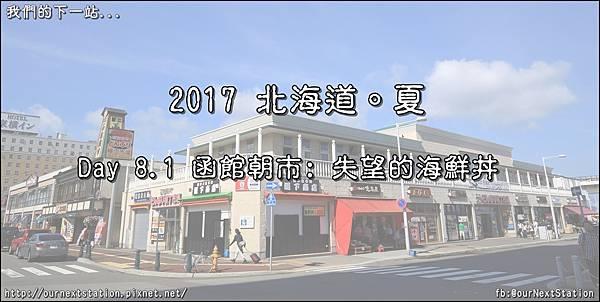 hokkaido_day8_1_title.JPG