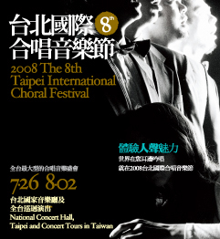 2008第八屆台北國際合唱音樂節