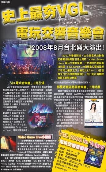 台北愛樂080810b