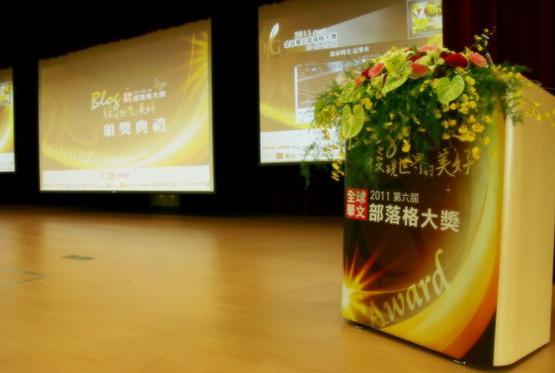 20110625全球華文部落格頒獎04.jpg