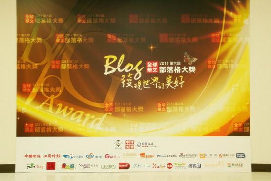 20110625全球華文部落格頒獎05.jpg