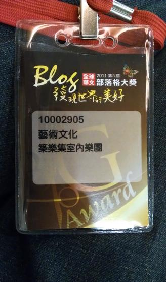 20110625全球華文部落格頒獎24.jpg