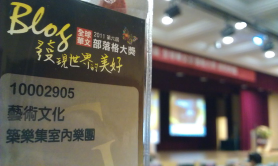 20110625全球華文部落格頒獎25.jpg