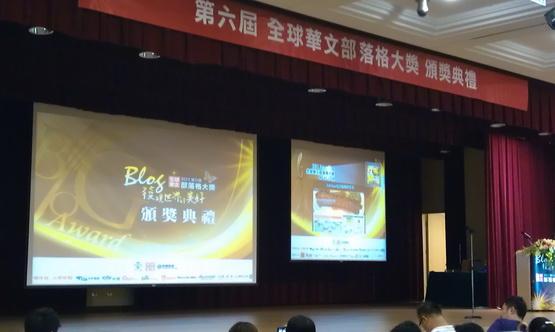 20110625全球華文部落格頒獎26.jpg
