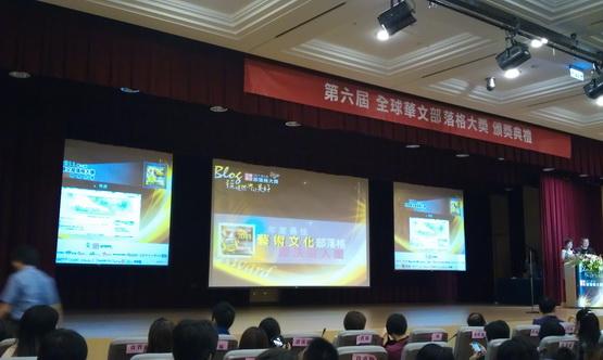 20110625全球華文部落格頒獎28.jpg