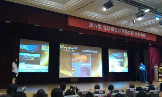 20110625全球華文部落格頒獎29.jpg