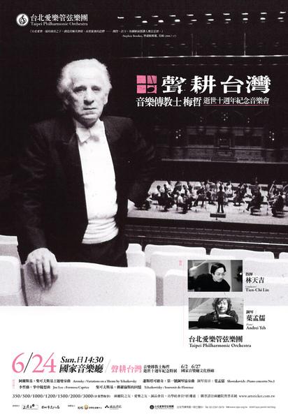 台北愛樂20120624