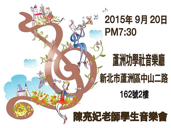 2015陳亮妃老師學生音樂會邀請卡