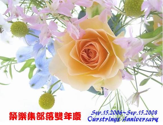 Ourstrings_Anniversary_2008.jpg