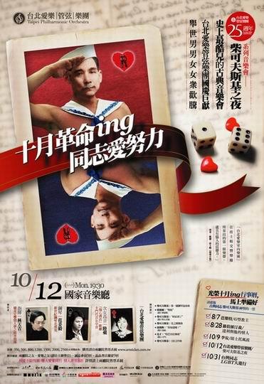 台北愛樂20091012s.jpg