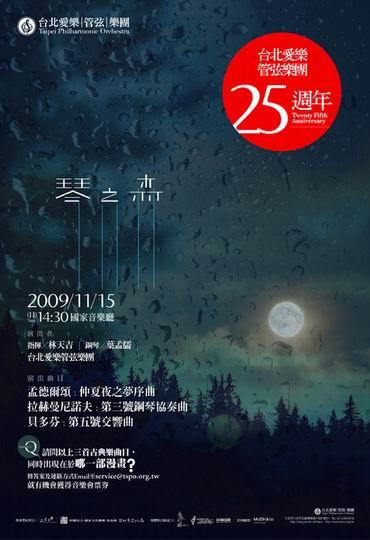 台北愛樂20091115s.jpg