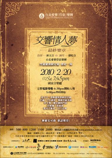 台北愛樂20100220s.jpg