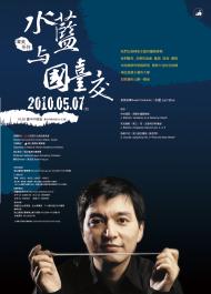 國台交_2010_水藍與國台交01.jpg
