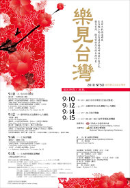 國台交_2010_兩岸藝文交流音樂會01.jpg