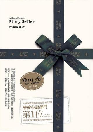 故事販賣者