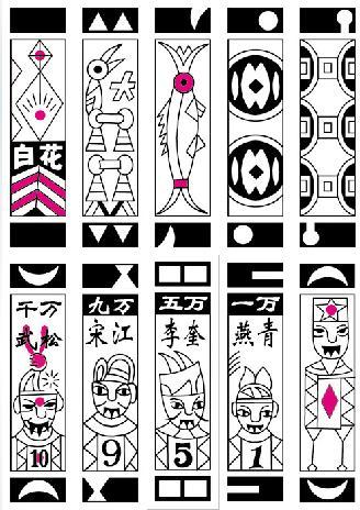 濱州地區紙牌