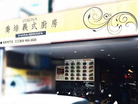 05喬培義式廚房-1.jpg