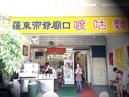 10喥咕麵-1.jpg