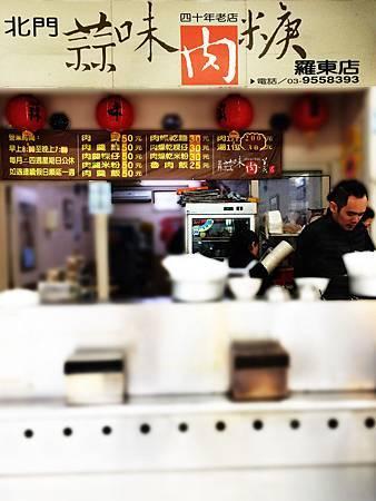 11北門蒜味肉羹-1.JPG