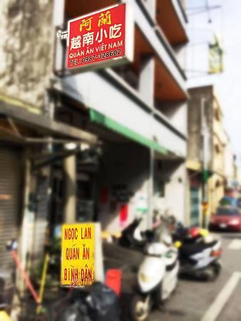 13阿蘭越南小吃-1.jpg