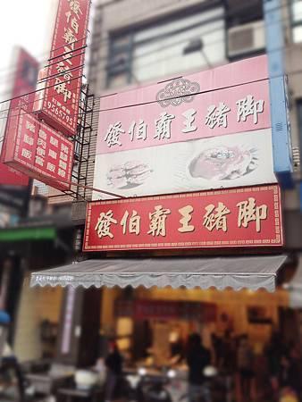 16發伯霸王豬肉飯-1.JPG