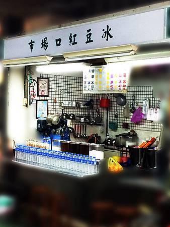 23市場紅豆冰-1.JPG