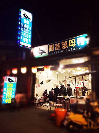 26阿進薑母鴨-1.jpg