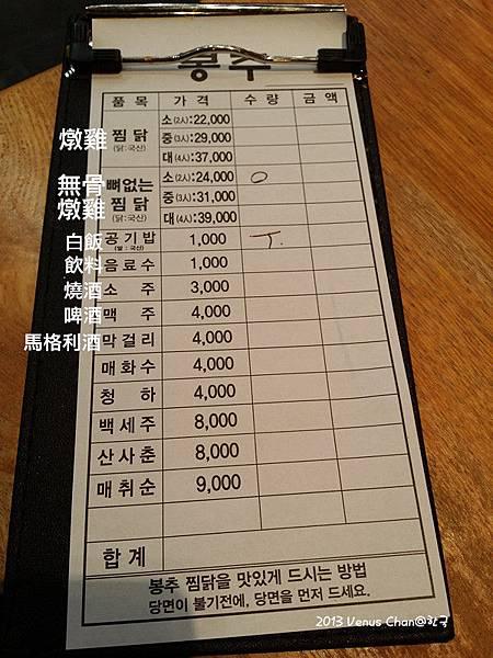20131129_211916_副本.jpg