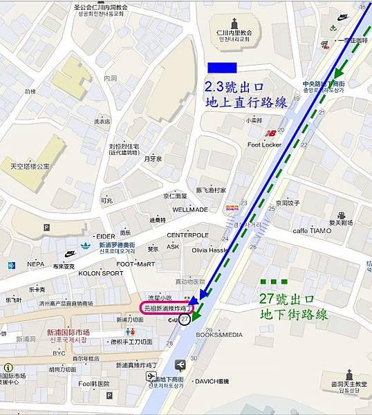 仁川新浦炸雞