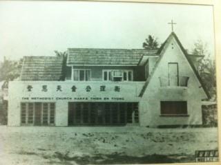 1952年衛理公會客音天恩堂.jpg