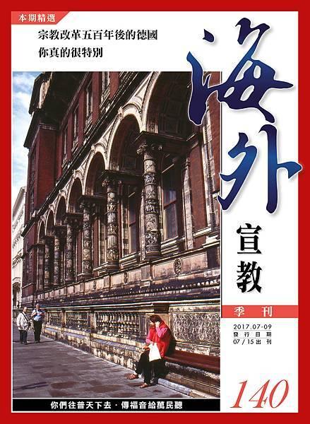 140cover.jpg