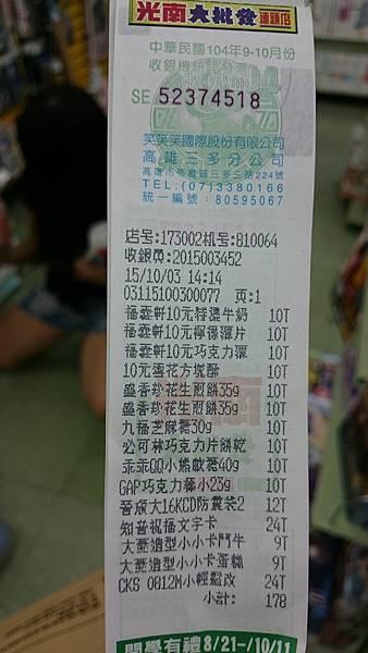 10元糖果.JPG