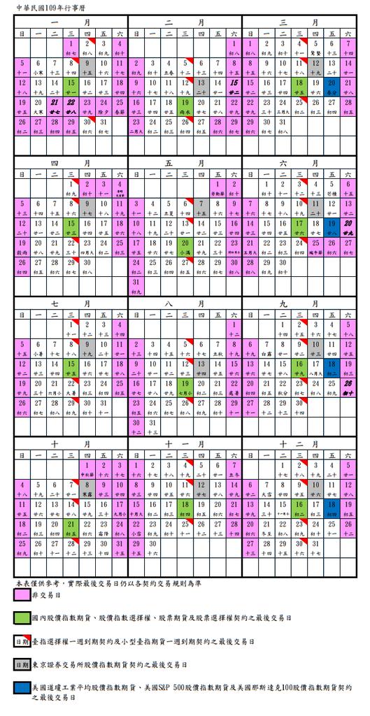 2020行事曆.png