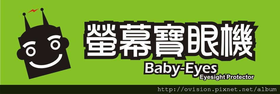 螢幕寶眼機green.jpg