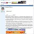 "3.Ihao論壇_電腦""瘋""後遺症:近視、親子衝突、肥胖.jpg"
