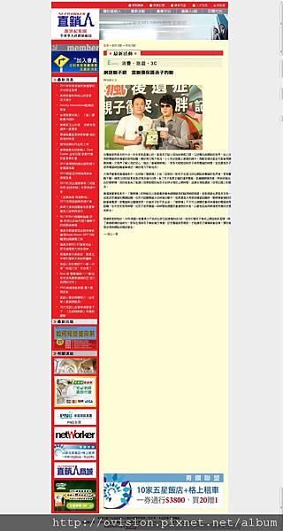 19.直銷人_網迷眼不瞇 業者推出寶眼機保護孩子的眼.jpg