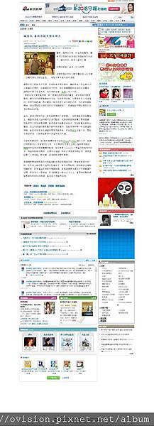 20.新浪新聞_瘋電玩 蕭煌奇痛失僅有視力.jpg