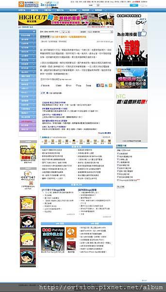25.聯合新聞網_盲人歌手蕭煌奇:玩電腦遊戲要休息.jpg