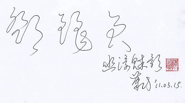 鄧麗君(懸腕小狂草)