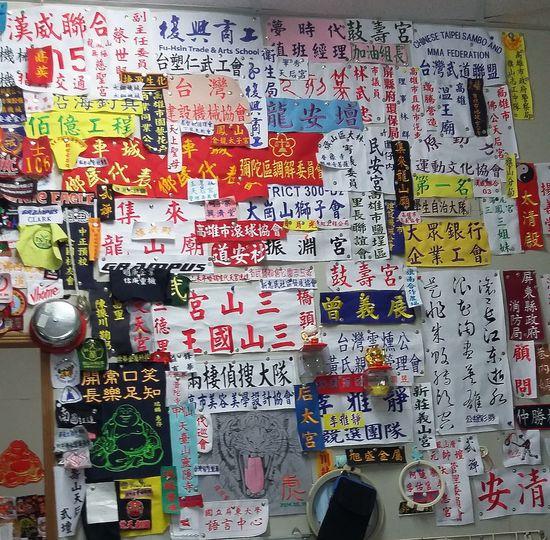 電繡文字牆