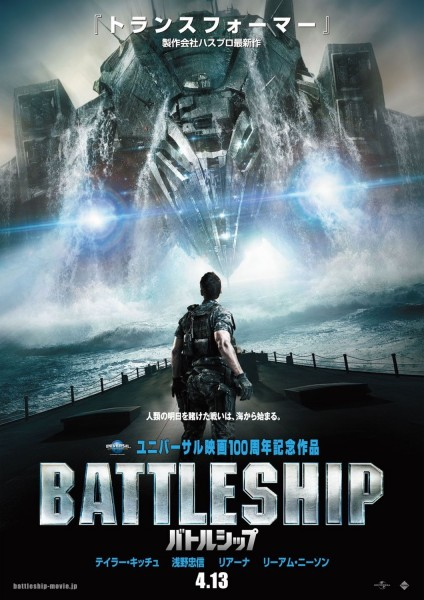Battleship-international-poster-2-424x600